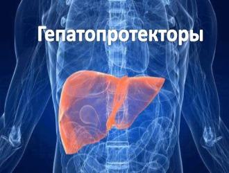 Гепатопротекторы — группа лекарственных средств, которые препятствуют разрушению клеточных мембран и стимулируют регенерацию гепатоцитов, тем самым оказывая положительное влияние на функции печени